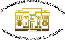 Научной библиотеки им .А.С.Пушкина