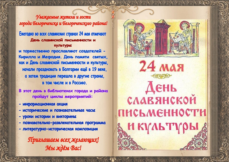 День славянской письменности картинки для дошкольников